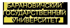 Учреждение образования Барановичский государственный университет
